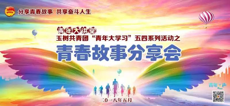 """玉树共青团举办""""青年大讲堂""""五四系列活动之 """"青春故事分享会"""""""