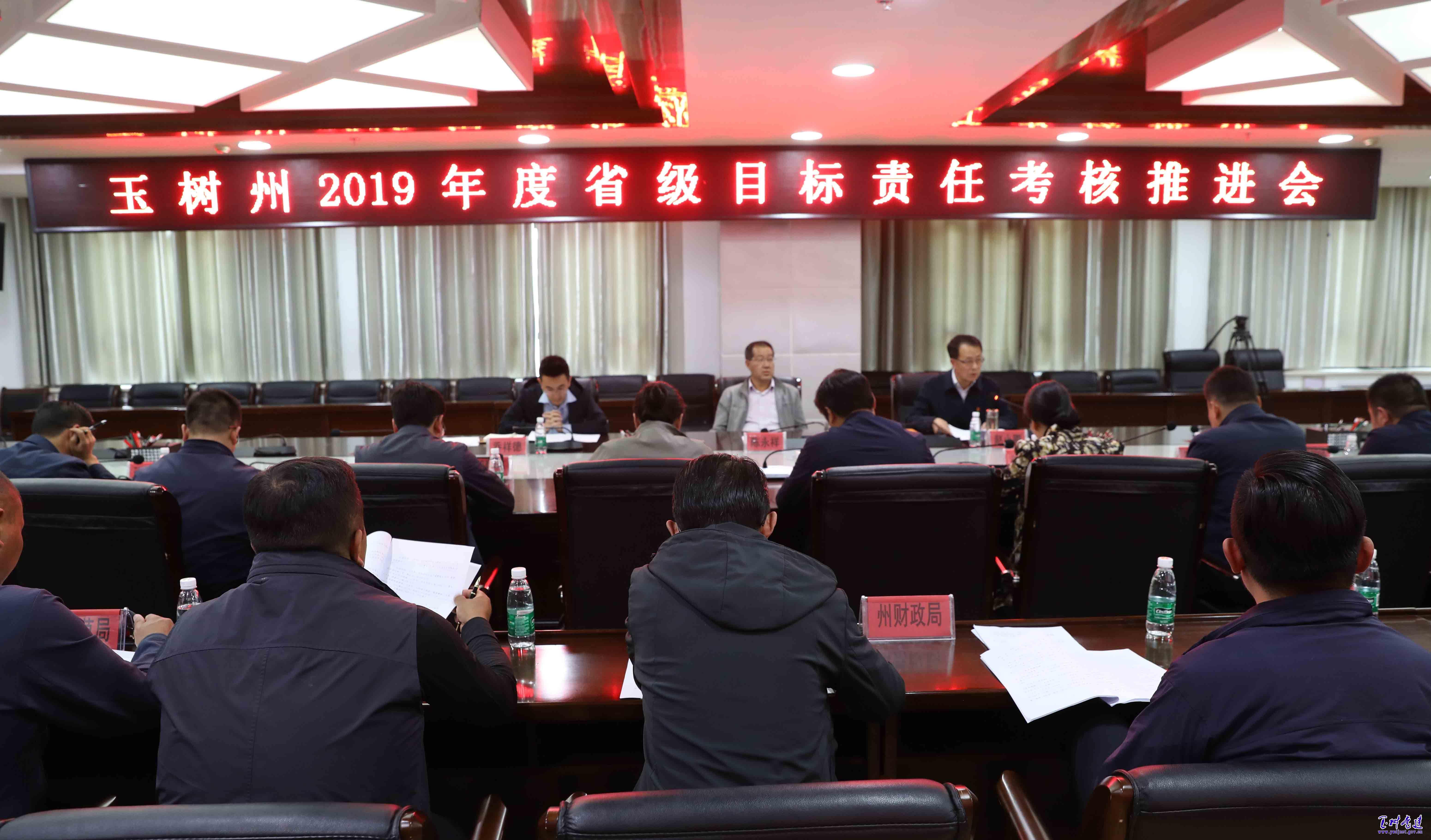 玉树州组织召开2019年度省级目标责任考核推进会