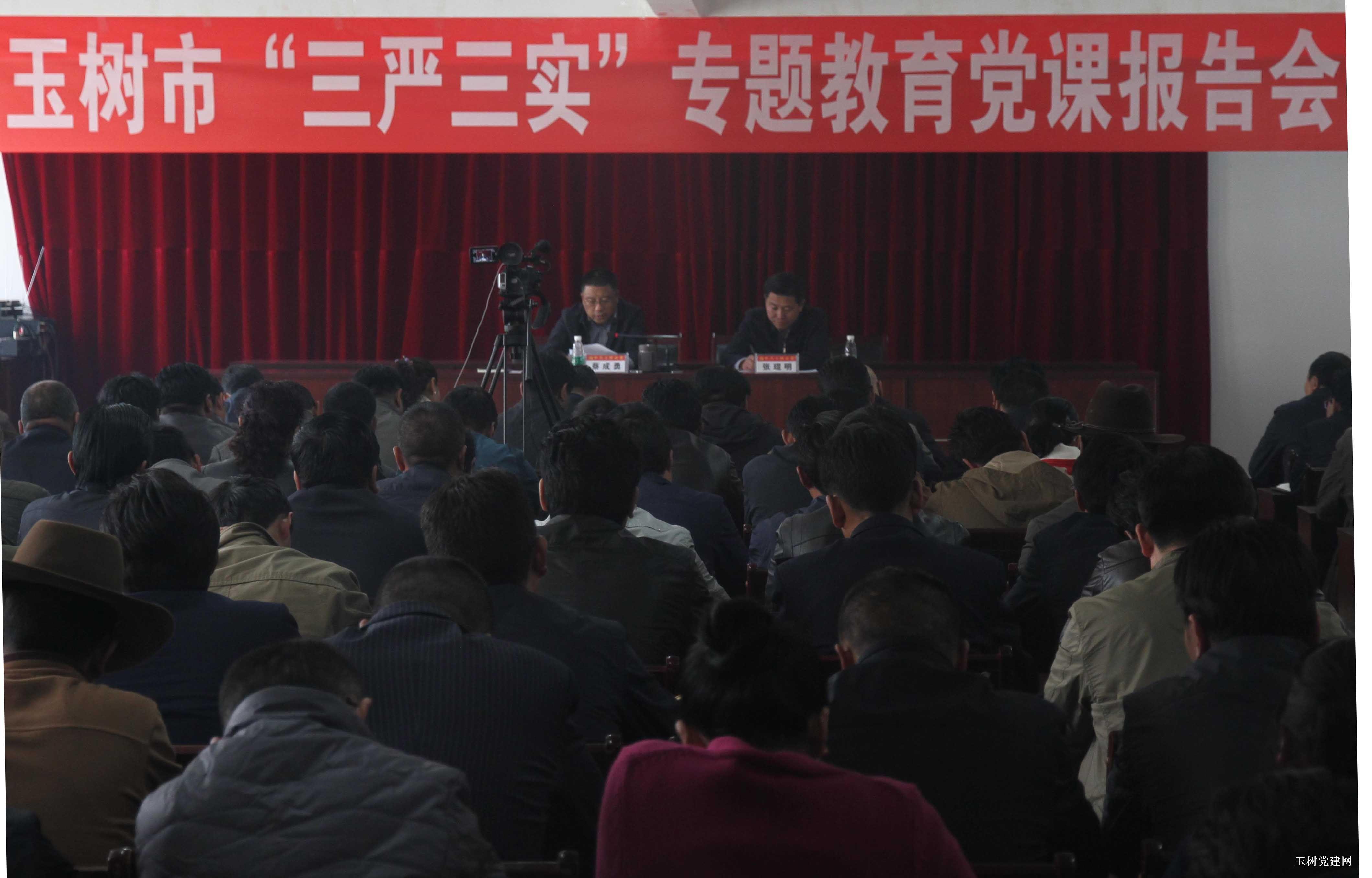 """玉树市组织召开""""三严三实""""专题教育党课报告会"""