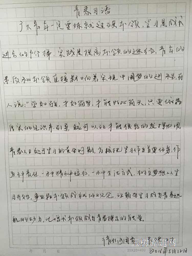 """民族复兴,人民幸福的伟大""""中国梦""""而不懈奋斗的信念和决心."""