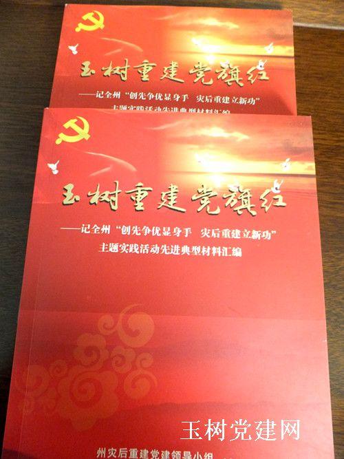 玉树州委组织部编辑出版《玉树重建党旗红》一书